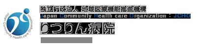 独立行政法人 地域医療機能推進機構 Japan Community Health care Organization JCHO りつりん病院 Ritsurin Hospital